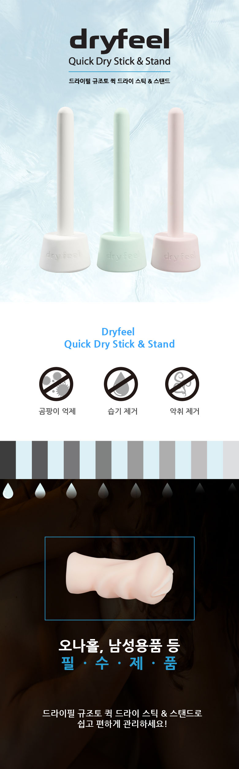 dry-stick_01_shop1_173050_083124.jpg